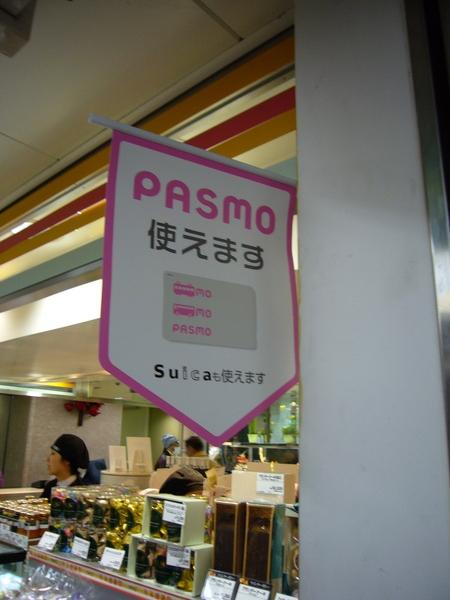 連接Metro的商店街,很多也接受pasmo 和 Suica 付賬