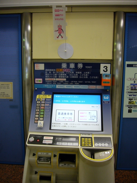 pasmo儲值機 好像這台也有販售pasmo 卡