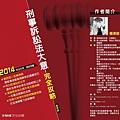 102年11月版:【刑事訴訟法大意完全攻略】(五等)