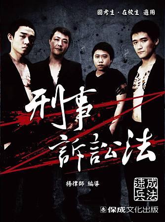 103年3月版刑訴封面(封面)