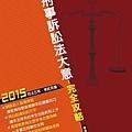 103年11月版:【刑事訴訟法大意完全攻略】(五等)