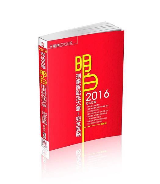 104年10月版:【刑事訴訟法大意完全攻略】(五等)