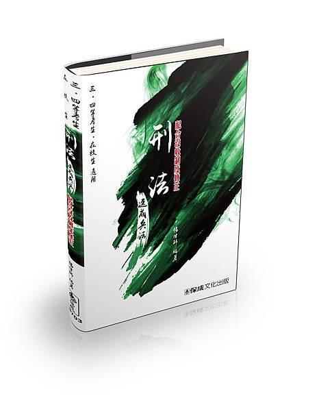 105年3月版刑法-速成兵法(立體封面)