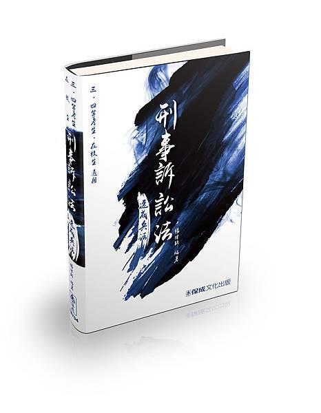 105年3月版刑事訴訟法-速成兵法(立體封面)