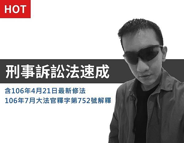 刑事訴訟法速成.jpg