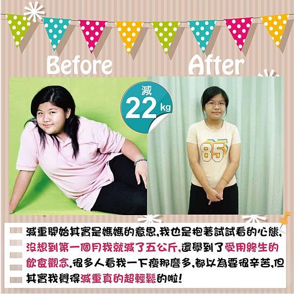 (台中共用)台北李小姐~22公斤-01