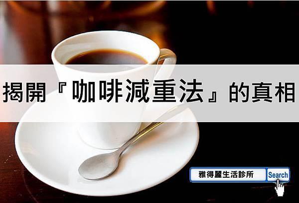 咖啡減重真相-01