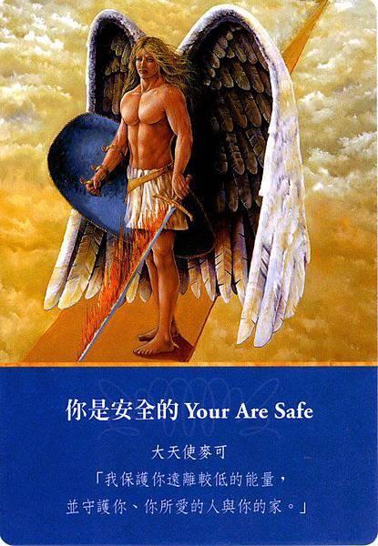 你是安全的
