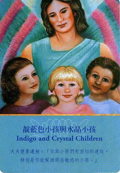 靛藍色小孩與水晶小孩