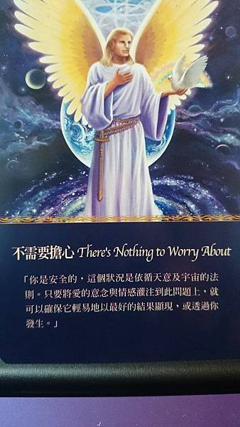 不需要擔心 There's Nothing to Worry About