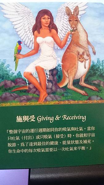 施與受 Giving & Receiving