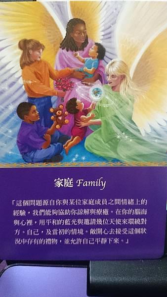 家庭 Family