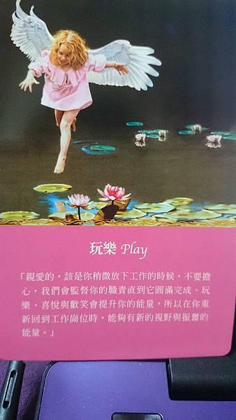 玩樂 Play