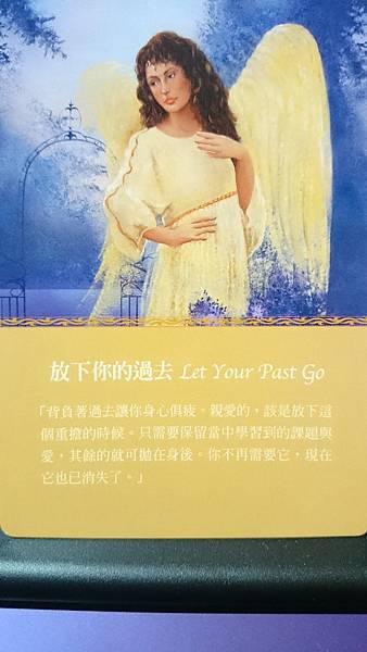 放下你的過去 Let Your Past Go