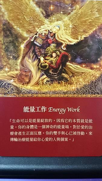 能量工作 Energy Work