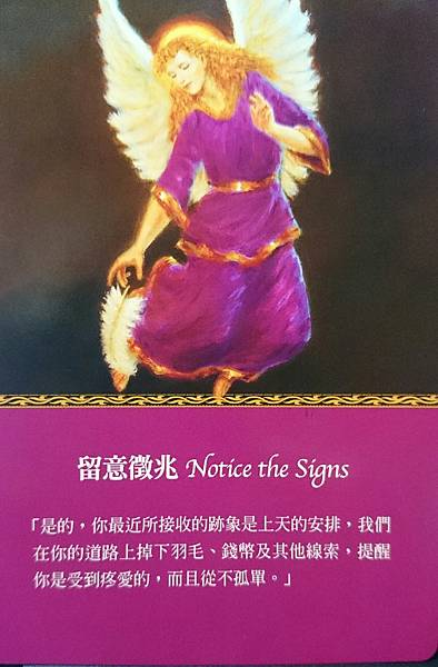 留意徵兆 Notice the Signs