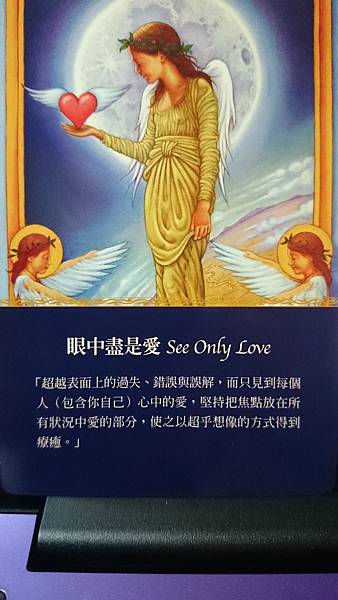 眼中盡是愛 See Only Love