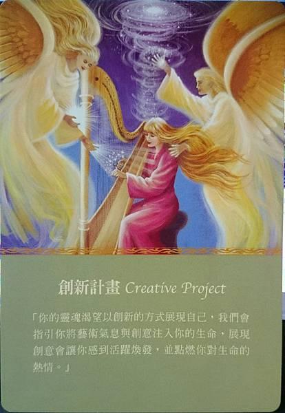 創新計劃 Creative Project
