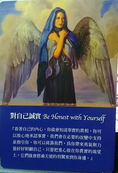 對自己誠實 Be Honest with Yourself
