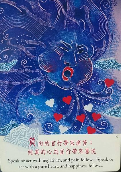 生命療癒卡-負向的言行帶來痛苦;純真的心為言行帶來喜悅(Speak or act with negativity, and pain follows. Speak or act with a pure heart, and happiness follows.)