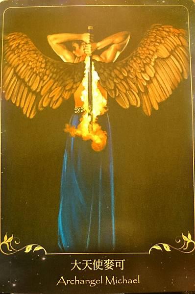 靛藍天使指引卡-大天使麥可(Archangel Michael)
