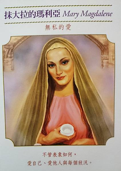 抹大拉的瑪利亞 Mary Magdalene