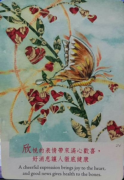 生命療癒卡-欣悅的表情帶來滿心歡喜,好消息讓人徹底健康(A cheerful expression brings joy to the heart, and good news gives health to the bones.)