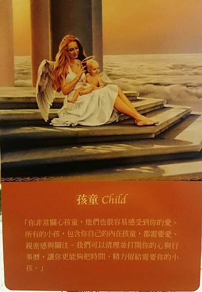 孩童 Child