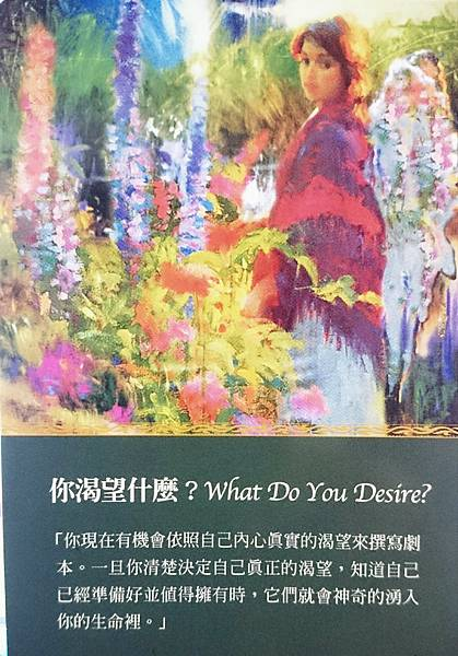 你渴望什麼? What Do you Desire?