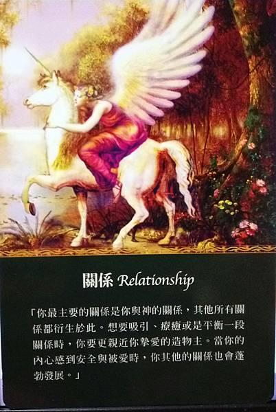 關係 Relationship