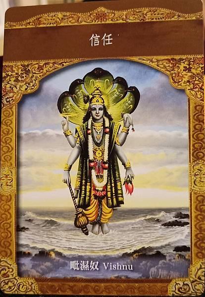 信任-毗濕奴 Vishnu