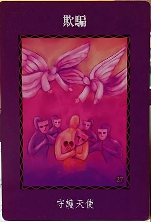 欺騙-守護天使