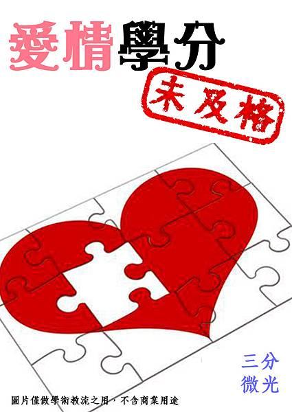 愛情學分未及格封面 copy-130508