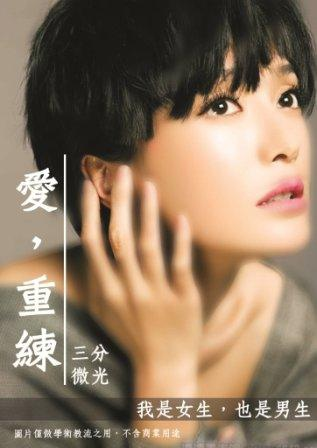 愛,重練-140626-s