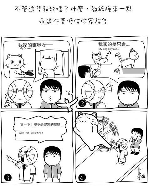 3.永遠不要低估自家貓皇(S)01.jpg
