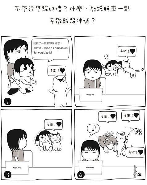 5.喜歡新夥伴嗎(S)?.jpg