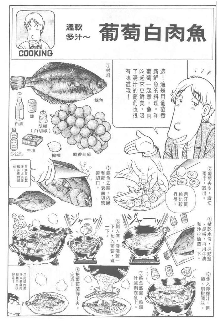 042-65 葡萄白肉魚.jpg