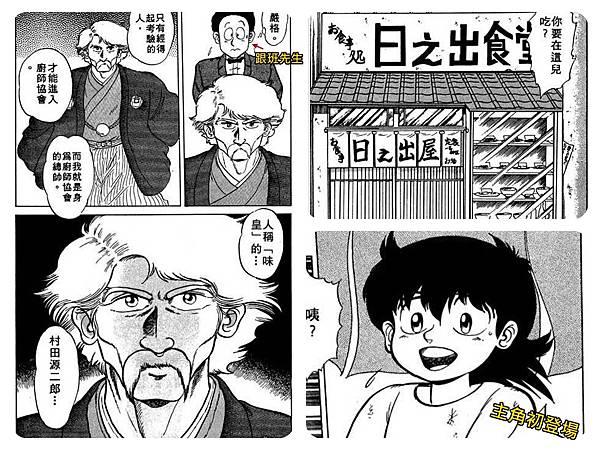 妙手小廚師01