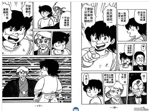 妙手小廚師02.jpg