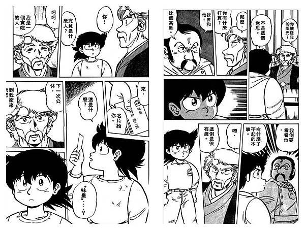 妙手小廚師07.jpg