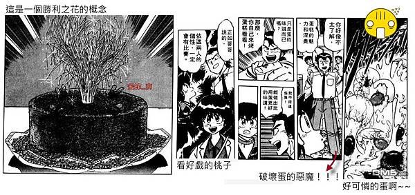 蛋糕比賽-河合潤二郎01.jpg