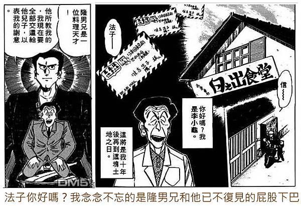 李小龜與味吉隆男的屁股下巴.jpg