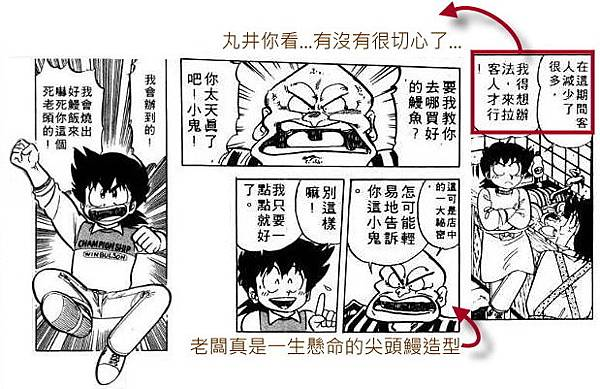 鰻魚飯比賽01.jpg