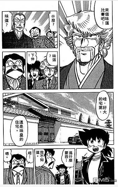 味皇的挑戰書.jpg