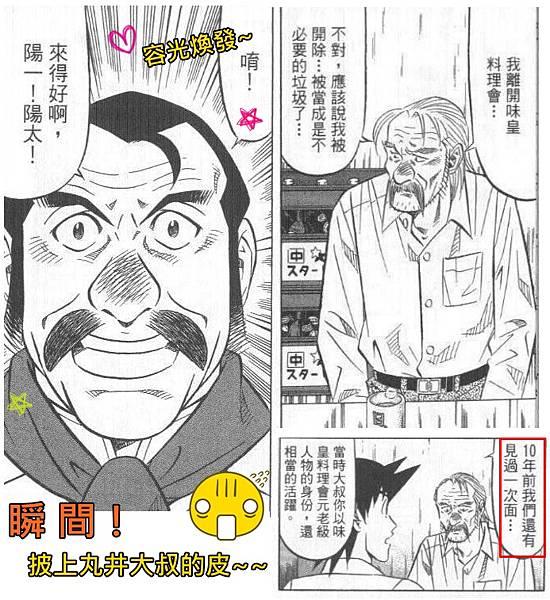 丸井大叔.jpg
