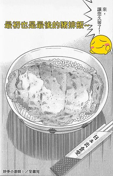豬排飯.jpg