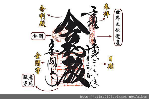 金閣寺御朱印01