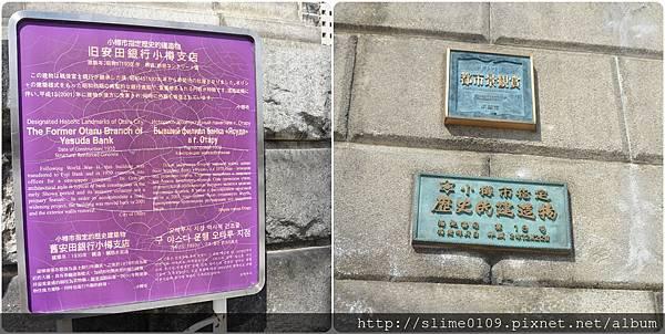 小樽市指定歷史建築