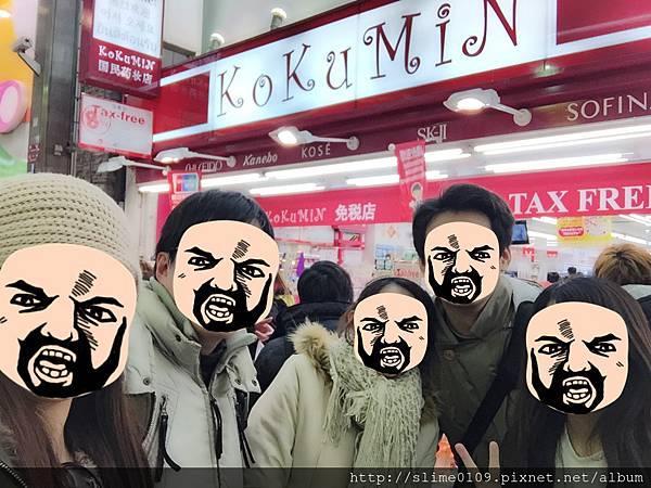 可怕的Kokumin