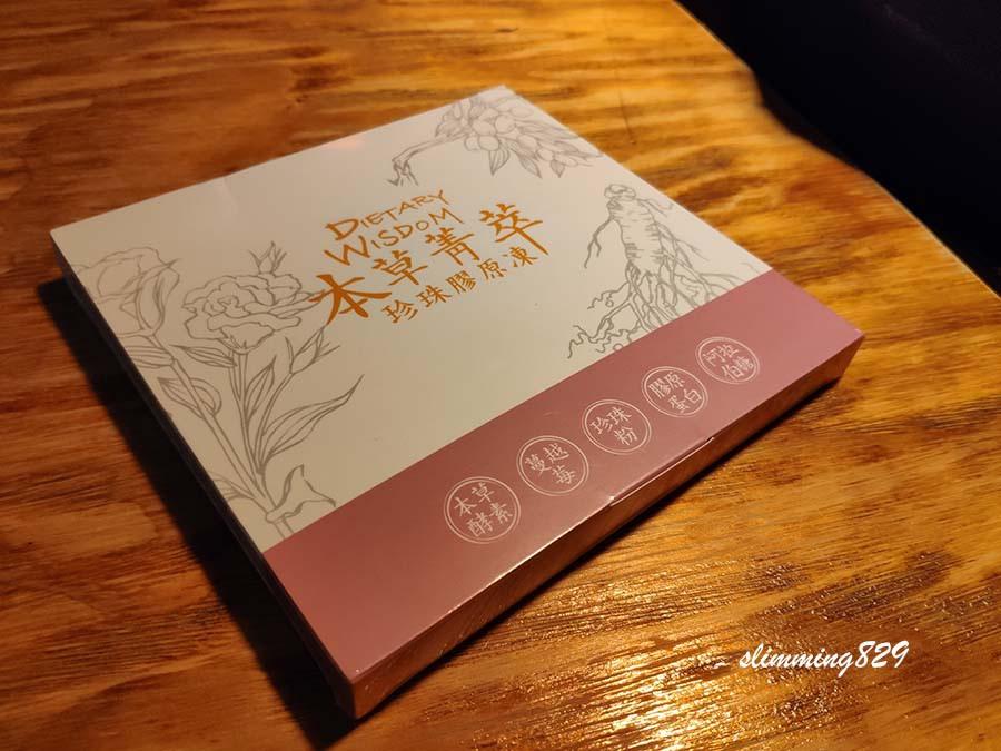 食養時養本草菁萃珍珠膠原凍 (3).jpg